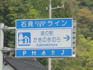 shimane-kakinokimura00.jpg