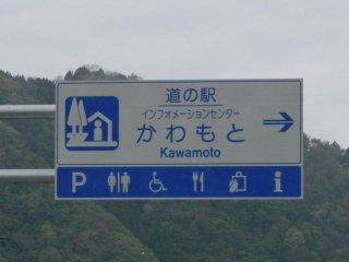 shimane-kawamoto00.jpg