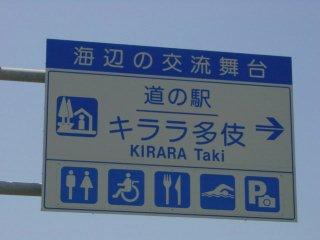 shimane-kirarataki00.jpg