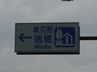 shimane-mizuho00.jpg
