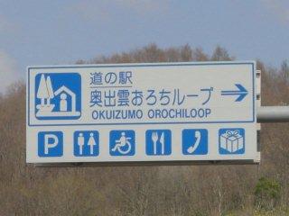 shimane-okuizumoorochiloop00.jpg