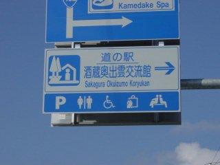 shimane-sakaguraokuizumokoryukan00.jpg