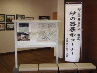 shimane-sakaguraokuizumokoryukan11.jpg
