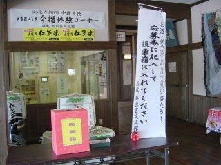 shimane-sakaguraokuizumokoryukan12.jpg