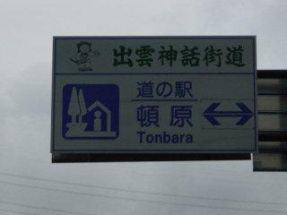 shimane-tonbara00.jpg