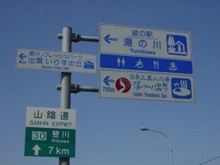 shimane-yunokawa00.jpg