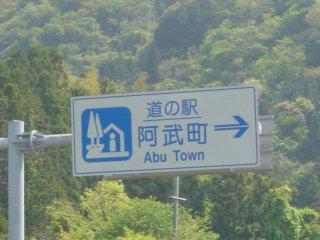 yamaguchi-abutown00.jpg