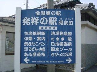 yamaguchi-abutown11.jpg