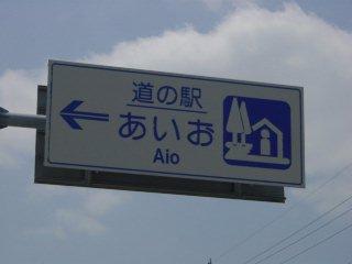 yamaguchi-aio00.jpg