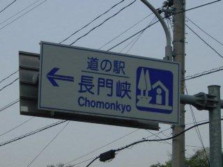 yamaguchi-chomonkyo00.jpg