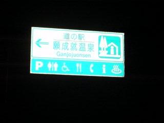 yamaguchi-ganjojuonsen00.jpg
