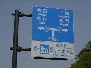 yamaguchi-hagiseamart00.jpg