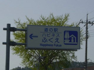 yamaguchi-happinesfukue00.jpg