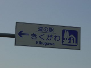 yamaguchi-kikukawa00.jpg