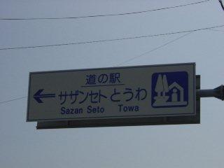 yamaguchi-sazansetotowa00.jpg