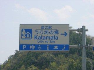 yamaguchi-uribonosatokatamata00.jpg