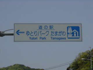 yamaguchi-yutoriparktamagawa00.jpg
