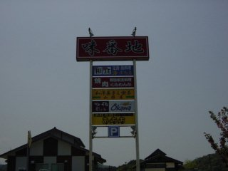 yamaguchi-yutoriparktamagawa12.jpg