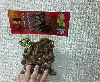 宮崎名物 地鶏の炭火焼