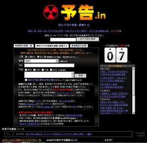 yokoku_20080709082613.jpg