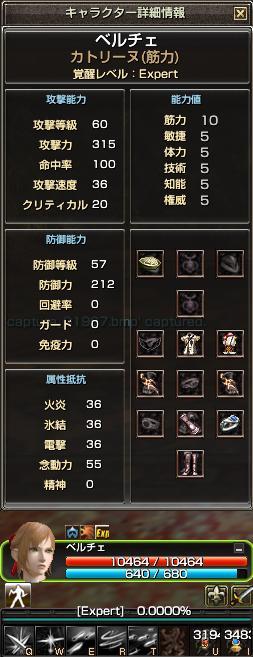 エキスパカトリたん一号01