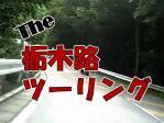 栃木路ツーリング