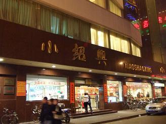 shanghai-24.jpg