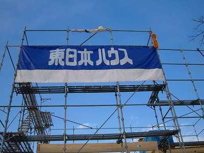 東日本の垂れ幕