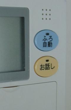 キッチン・湯沸しスイッチ(拡大)
