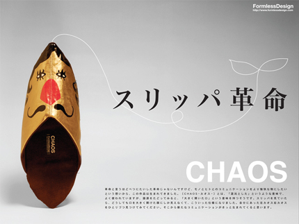 chaos_640px.jpg
