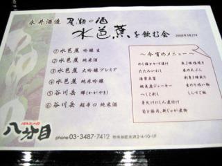 20080327_menu.jpg