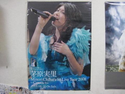 みのりんポスター
