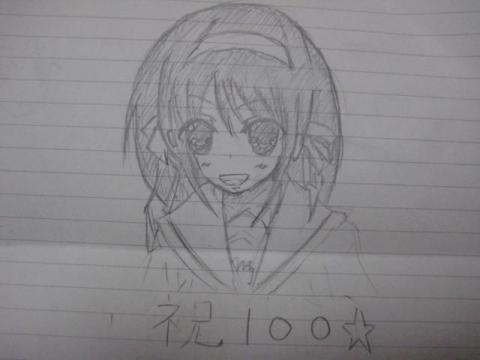 祝100☆