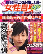 joseijishin_20080408.jpg