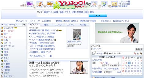yahoo05062008-1.jpg