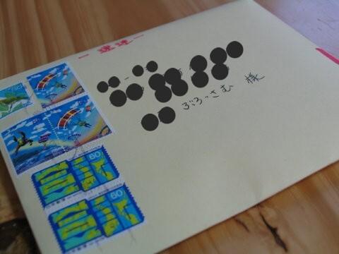 お手紙で~す!!
