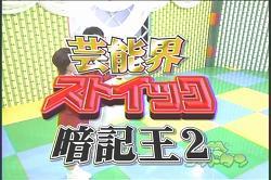 芸能界ストイック暗記王2