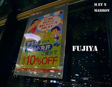 fujiyakakogawa02.jpg