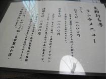 08-3-18 品書きランチ