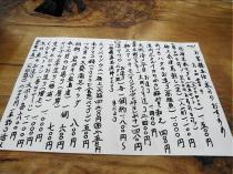 08-4-6 品書き 本日
