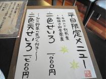 08-4-14 品書き 平日