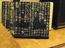 08-4-17 品書きひがわり