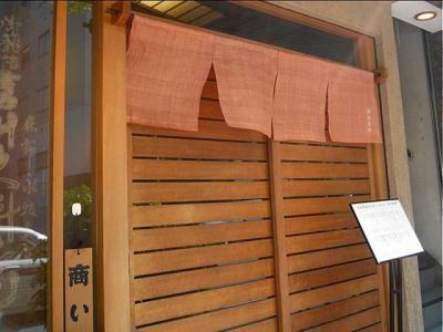 08-4-23 暖簾