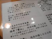08-4-25 お知らせ