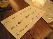 08-4-29 酒品書き