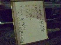 08-5-9 店前 品書き