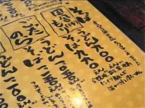 08-5-25 品書き 田舎汁