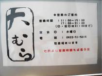 08-6-18 店詳細