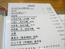 08-6-20 酒リスト