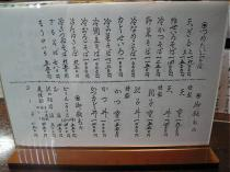 08-6-24 品書き2